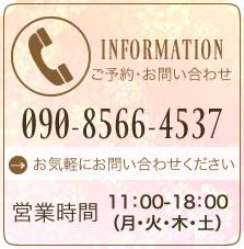 ご予約・お問い合わせは090-85664537まで